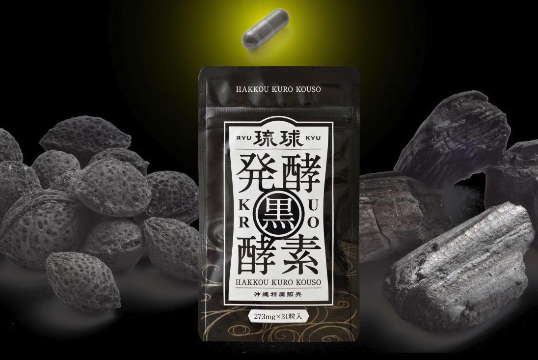 琉球黒酵素の総合評価
