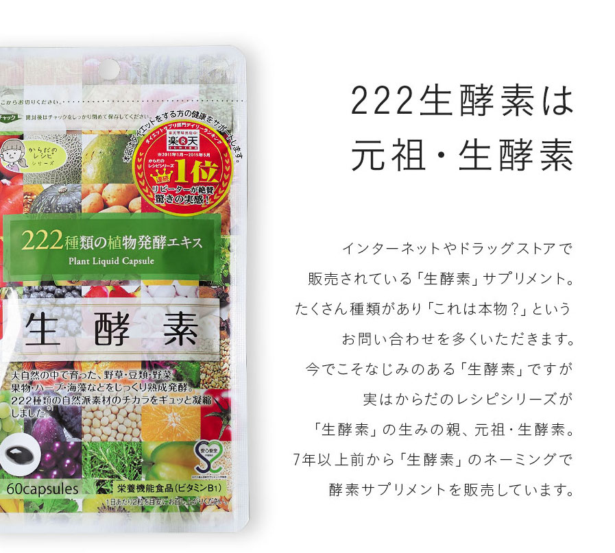 222生酵素は元祖生酵素