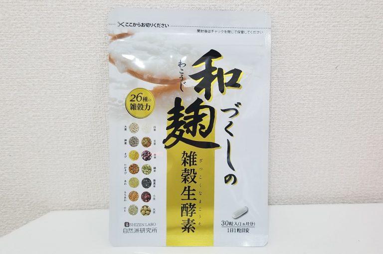 和麹づくしの雑穀生酵素 画像