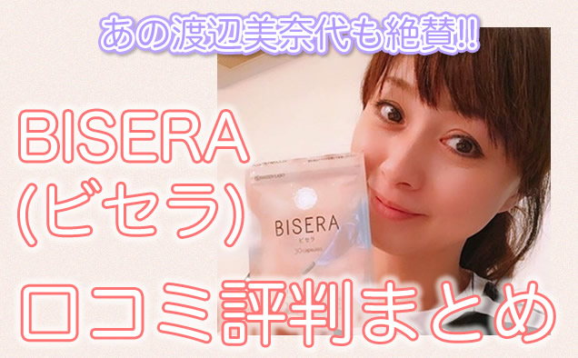 BISERA(ビセラ)の口コミ評判 | 効果や最安値もまとめました♪