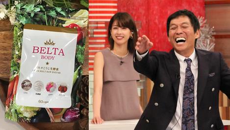 ホンマでっかTVで大炎上!紗栄子も愛用するベルタこうじ生酵素の効果とは!?