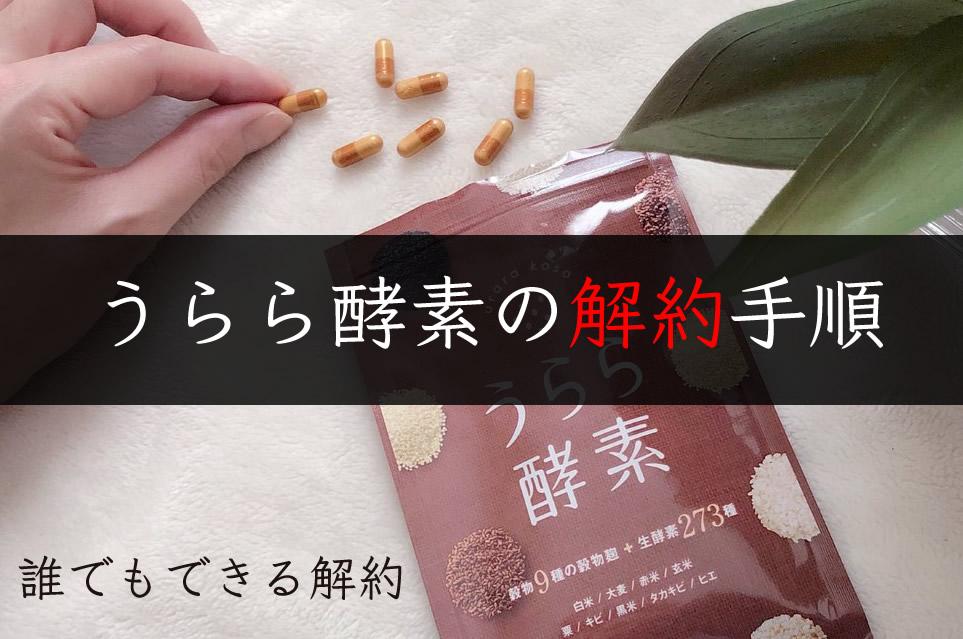 麹 の 贅沢 生 酵素 解約