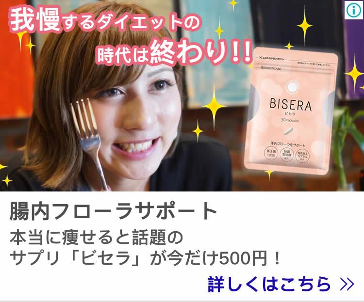 BISERA(ビセラ)